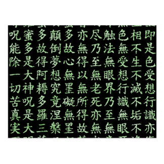 Heart Sutra (carrying young heart sutra) Post Card