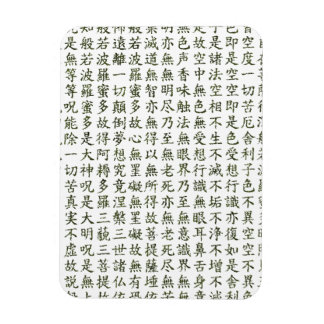 Heart Sutra (carrying young heart sutra) Vinyl Magnets