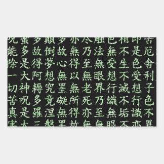 Heart Sutra (carrying young heart sutra) Rectangular Sticker