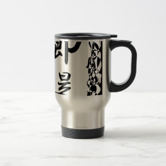 Heart Sutra Coffee Mugs