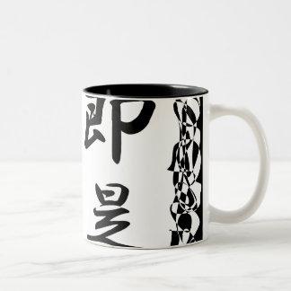 Heart Sutra Two-Tone Coffee Mug