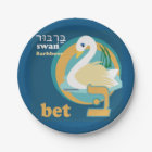 Hebrew Alphabet Party Paper Plates