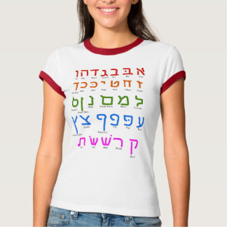 Hebrew Alphabet Shirts