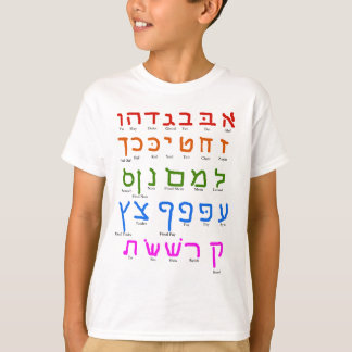 Hebrew Alphabet T Shirt