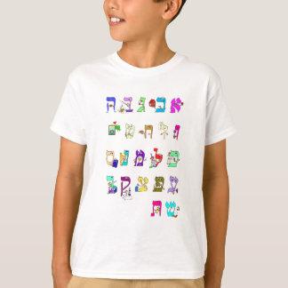 Hebrew Alphabet T-Shirt Alef Bet