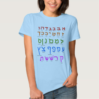 Hebrew Alphabet Tee Shirts