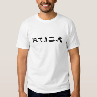 Hebrew alphabet tees