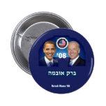 HEBREW Button