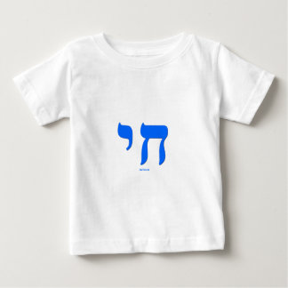 Hebrew Chai Jewish shirts and gifts