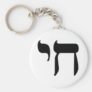Hebrew Chai Symbol Key Ring