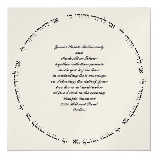 """Hebrew Jewish Wedding Invitation 5.25"""" Square Invitation Card"""