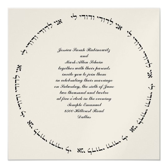 Hebrew Jewish Wedding Invitation