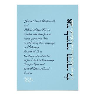 """Hebrew Jewish Wedding Invitation Ani L'Dodi Eng 5"""" X 7"""" Invitation Card"""