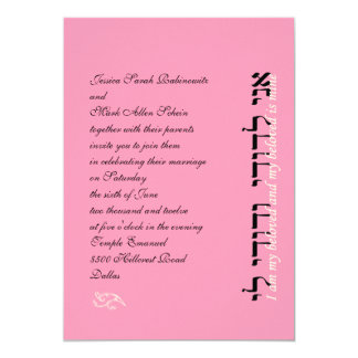 "Hebrew Jewish Wedding Invitation Ani L'Dodi Eng 5"" X 7"" Invitation Card"