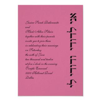 """Hebrew Jewish Wedding Invitation Ani L'Dodi Vert 5"""" X 7"""" Invitation Card"""