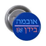 Hebrew Obama/ Biden '08 Buttons