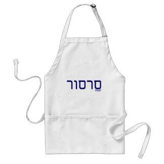 Hebrew Pimp Standard Apron