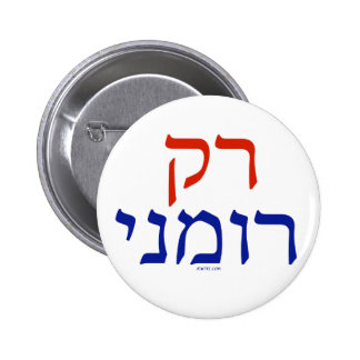 HEBREW REPUBLICAN ROMNEY BUTTON