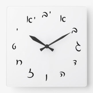 Hebrew Script Numerals Square Wall Clock