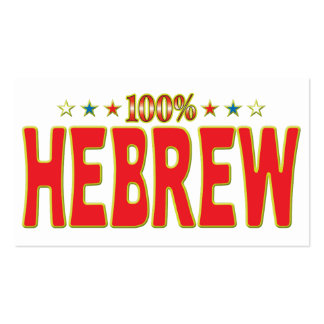 Hebrew Star Tag Pack Of Standard Business Cards