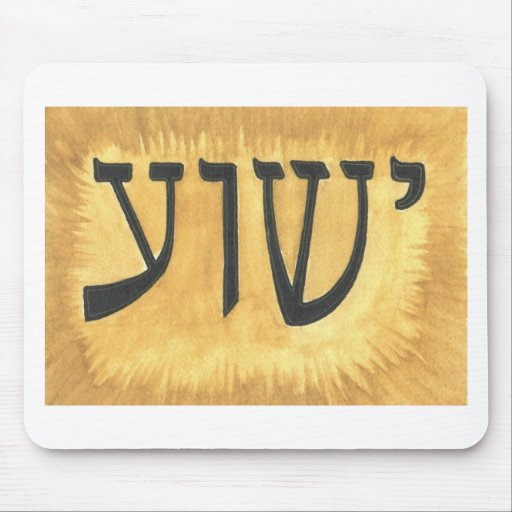 HEBREW Yeshua Jesus King of Kings Mouse Pads