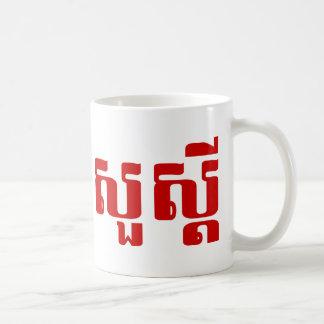 Hello / Sua s'dei in Khmer / Cambodian Script Coffee Mug