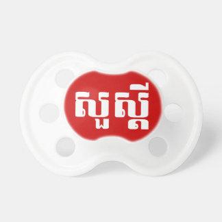 Hello / Sua s'dei in Khmer / Cambodian Script Dummy