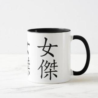 Heroine in Japanese Kanji Script