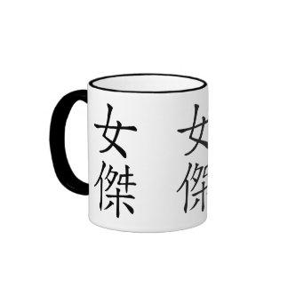 Heroine in Japanese Kanji Script Ringer Mug