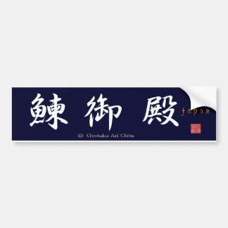 Herring palace! Bumper sticker < Cobalt; JAPAN let Bumper Sticker