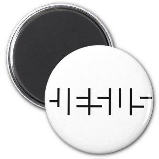 Hidden Name of Jesus 6 Cm Round Magnet