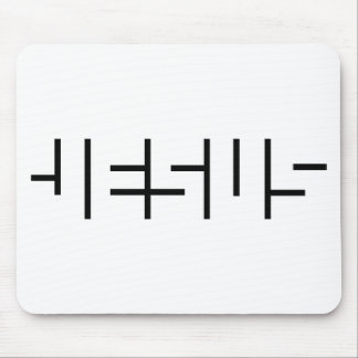 Hidden Name of Jesus Mouse Pad