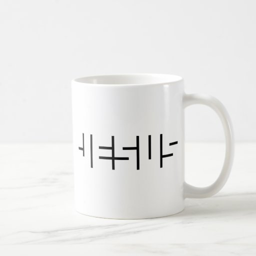 Hidden Name of Jesus Mug