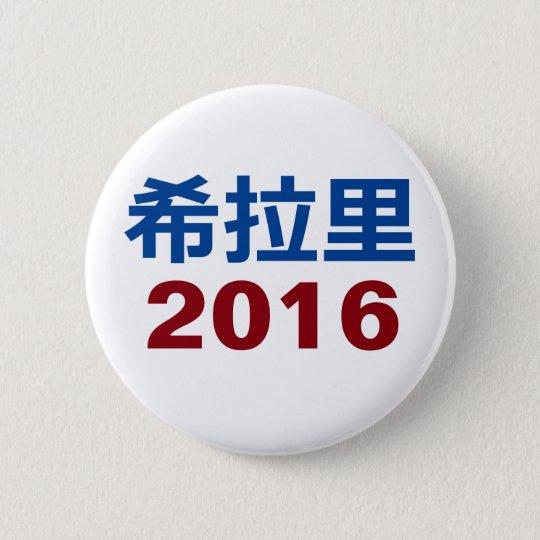 Hillary 2016 Chinese 6 Cm Round Badge