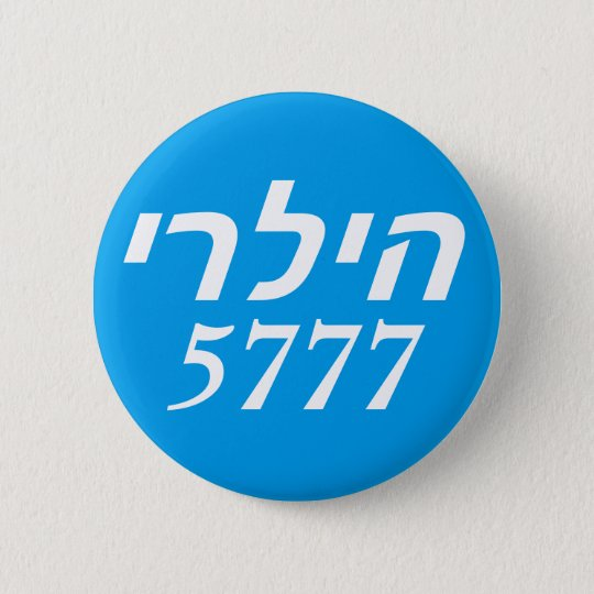 Hillary 2016 Hebrew 6 Cm Round Badge