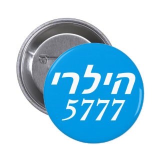 Hillary 2016 Hebrew 6 Cm Round Badge