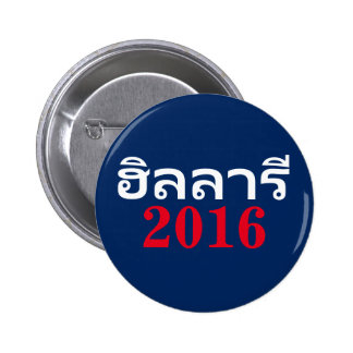 Hillary 2016 Thai 6 Cm Round Badge