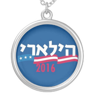 Hillary CLINRON Hebrew 2016 Round Pendant Necklace