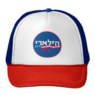 Hillary CLINTON Hebrew 2016 Cap