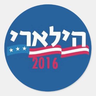 Hillary CLINTON Hebrew 2016 Classic Round Sticker