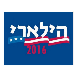 Hillary CLINTON Hebrew 2016 Postcard