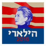 Hillary CLINTON Hebrew 2016 Poster