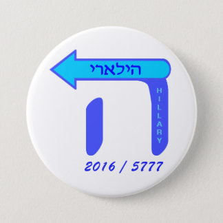 Hillary Clinton Hebrew Button