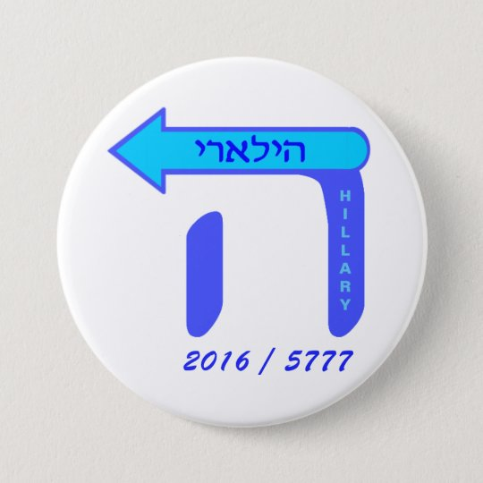 Hillary Clinton Hebrew Button