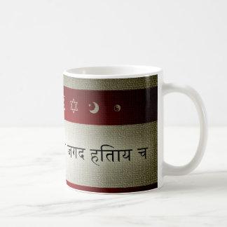 hindu scripture : statement of purpose coffee mug