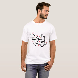 His Excellency - Men's Basic T-Shirt | ARABIC TYPO