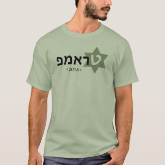 Holy Land for Trump Tee
