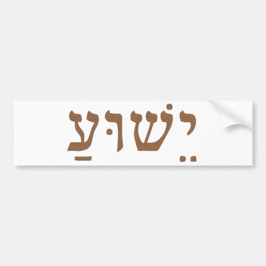 Holy Name Jesus Christ Yeshua Hebrew Lettering Bumper Sticker