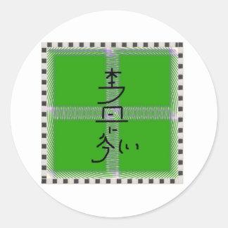 Hon sha ze sho nen green mandala classic round sticker