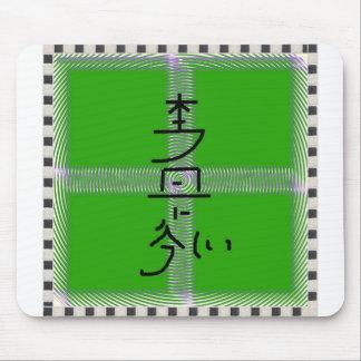 Hon sha ze sho nen green mandala mouse pad